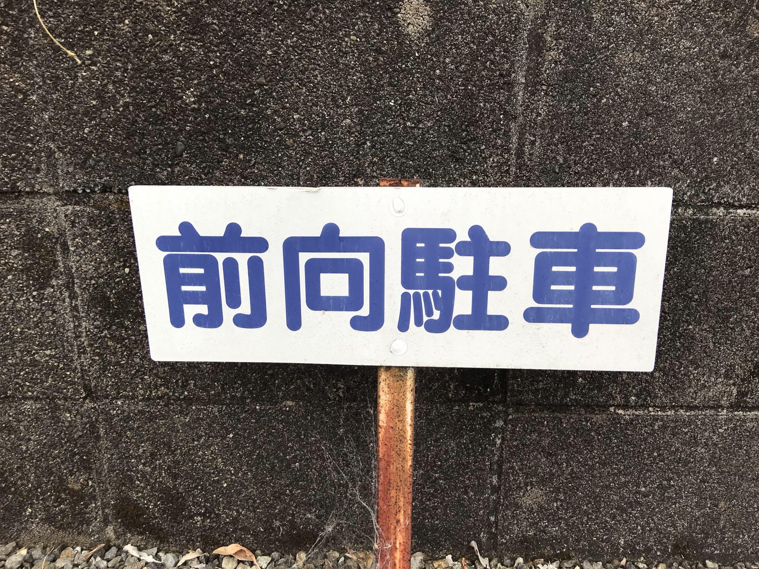 "<span class=""title"">駐車場について</span>"
